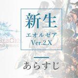 【FF14-2.X】新生エオルゼア ストーリーあらすじ