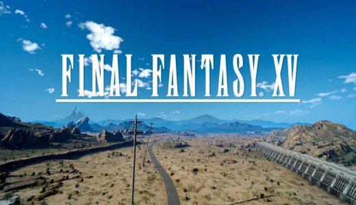 【FF15】01.Final Fantasy 15 のエンディングは悲劇とすべきではなかった。ひとつのコンテンツを末永く楽しませるためにやってはいけないこと。
