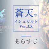 【FF14-3.X】蒼天のイシュガルド ストーリーあらすじ