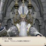 STORY | 2.メインクエスト3.0-蒼天【02.教皇トールダン7世】