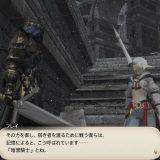STORY | 3.ジョブ・ロール-暗黒騎士レベル40【死より冥き闇に】