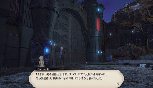 STORY   2.メインクエスト3.2-蒼天【01.遠海からの報せ】