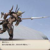 STORY | 3.ジョブ・ロール-竜騎士レベル54【飛槍ペレグリン】