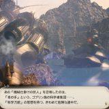 STORY | 2.クロニクル-アレキサンダー【01.起動編 破滅への胎動】