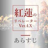 【FF14-4.X】紅蓮のリベレーター ストーリーあらすじ