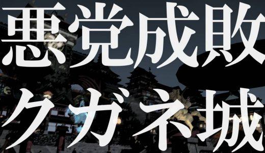 STORY | 4.サブクエスト4.0【悪党成敗 クガネ城】