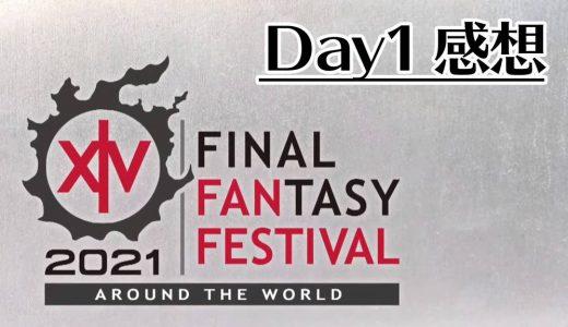 【FF14 雑記】FINAL FANTASY XIV DIGITAL FAN FESTIVAL 2021 Day1 感想